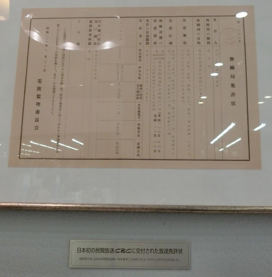 日本初の民間放送CBCに交付された放送免許状