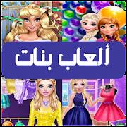 العاب بنات 2018جديدة تلبيس و مكياج