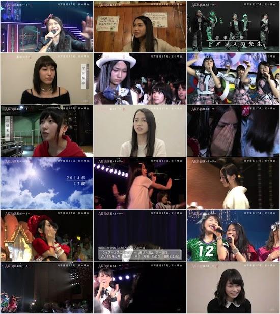 (TV-Variety)(720p) AKB48裏ストーリー 田野優花17歳、涙の理由 完全版 160326 (Download)