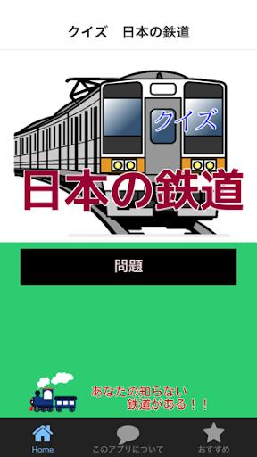 クイズ 日本の鉄道