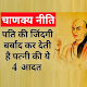 Download Chankya niti quotes with Photos For PC Windows and Mac