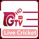Gazi Tv Live (গাজী টিভি লাইভ ক্রিকেট) (app)