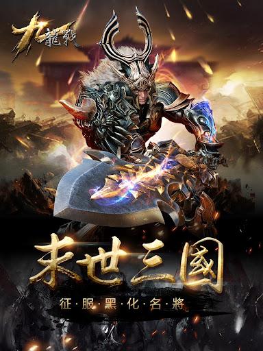 九龍戰-2016,一起組隊!無雙!