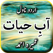 Aab e Hayat by Umera Ahmed - Urdu Novel