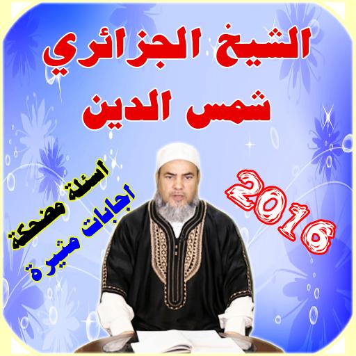 الشيخ الجزائري شمس الدين