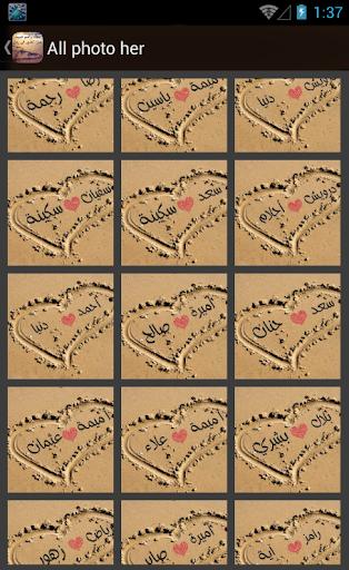 اسمك واسم حبيبك على الرمل screenshot 8