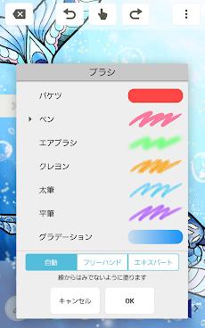 メディバン ぬりえ - 無料で遊べる塗り絵アプリのおすすめ画像3