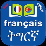 Tigrinya ⇄ French Dictionary (ትግርኛ - Français)
