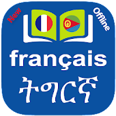 Tigrinya ⇄ French Dictionary (ትግርኛ - Français)