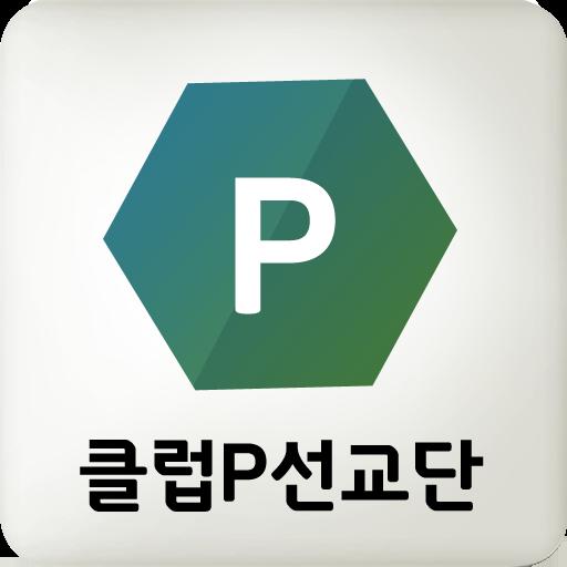 클럽P선교단 通訊 LOGO-玩APPs