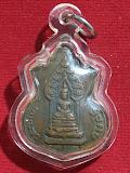 !!!!วัดใจกันค่ะ 29บาทค่ะ!!!!เหรียญนิรันตราย เจริญลาภ มปร. เนื้อทองแดง วัดราชประดิษฐ์ ปี15 หลวงปู่ทิมเสกค่ะ