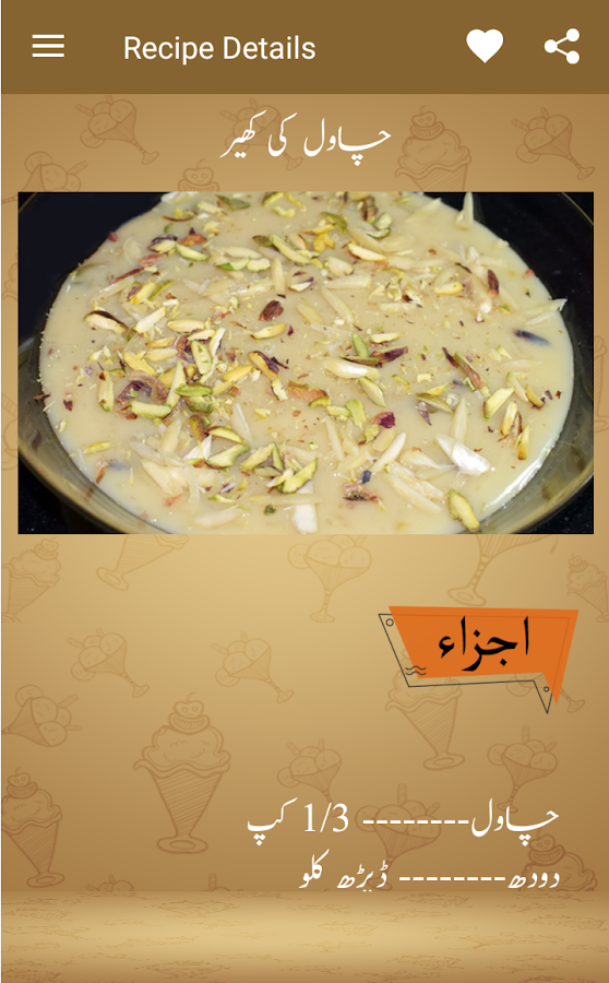 Dessert recipes in urdu pakistani food recipes android apps on dessert recipes in urdu pakistani food recipes screenshot forumfinder Gallery