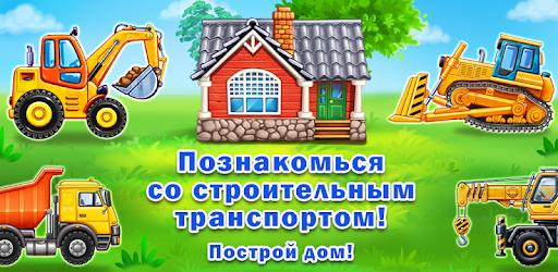 Приложения в Google Play – Игры для мальчиков: машинки для ...