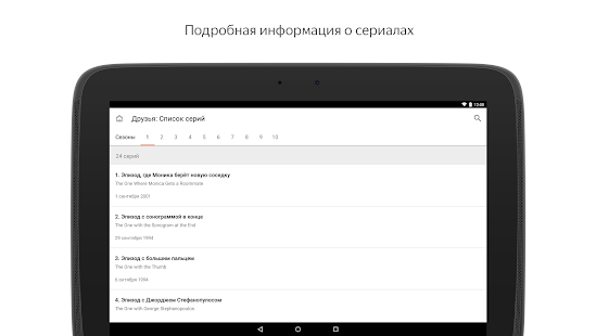 КиноПоиск- screenshot thumbnail