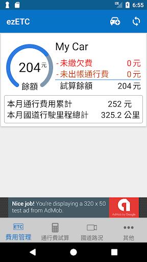 ezETC ( ETCu9918u984du67e5u8a62, u8a08u7a0bu8a66u7b97, u5373u6642u8defu6cc1)  screenshots 1