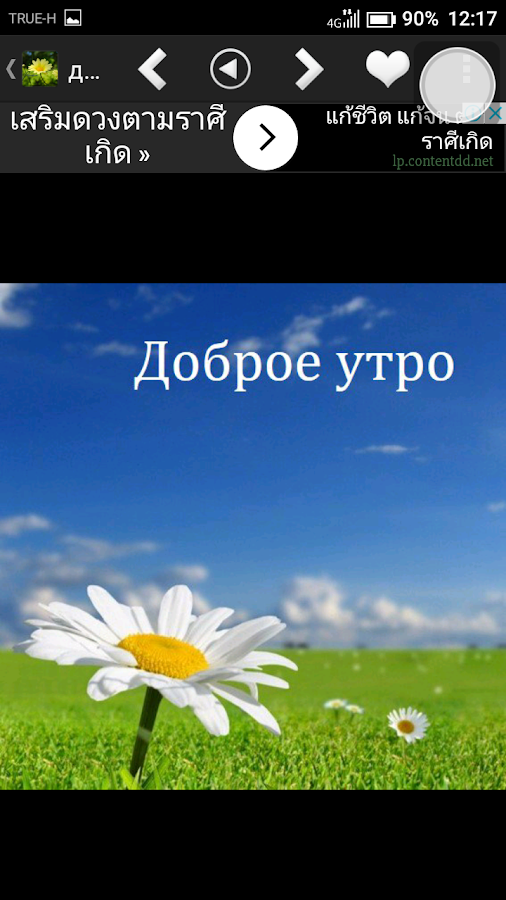 Good Morning Greetings In Russian : Good morning in russian android apps on google play
