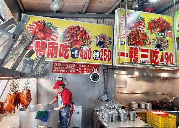鳳山人氣排隊烤鴨店,一鴨二吃、一鴨三吃【阿石烤鴨專賣店】