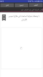 Chof Bladi Tv | شوف بلادي تيفي - náhled