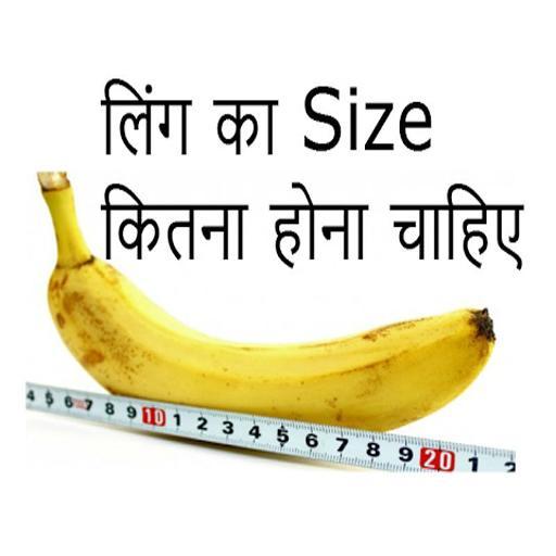 ling bada kaise kare hindi