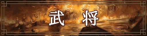 三国志大戦M_武将