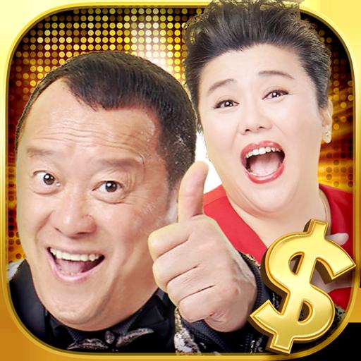 老子有錢 - 麻將、德州撲克、老虎機、百家樂 APK Cracked Download