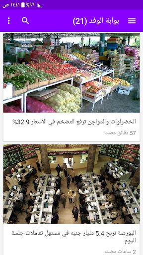أخبار مصر العاجلة Apk Download Free for PC, smart TV