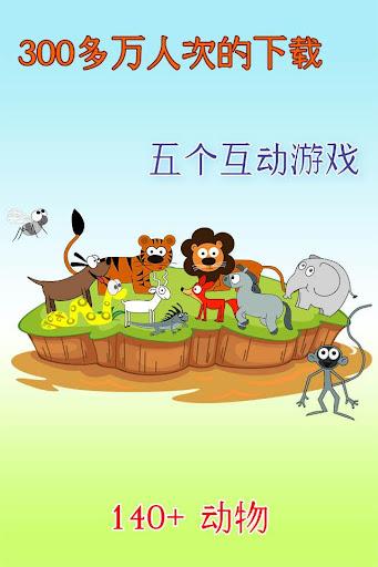 儿童动物园 动物声音和图片 动物游戏 声音