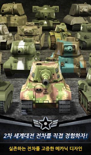 탭 탱크 : 전쟁의 서막 screenshot 1