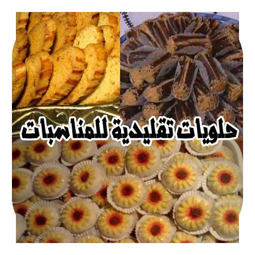 حلويات تقليدية للمناسبات