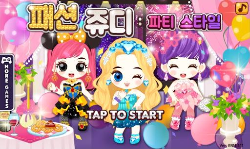 패션쥬디: 파티 스타일 - 옷입히기 게임