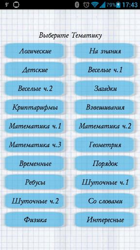 РаЗгаДаЙкА