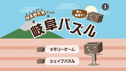玩免費解謎APP|下載岐阜野升男さんの岐阜パズル app不用錢|硬是要APP