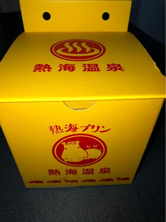 熱海プリン4個セットの化粧箱