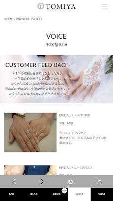 TOMIYA - トミヤコーポレーション公式アプリ -のおすすめ画像4