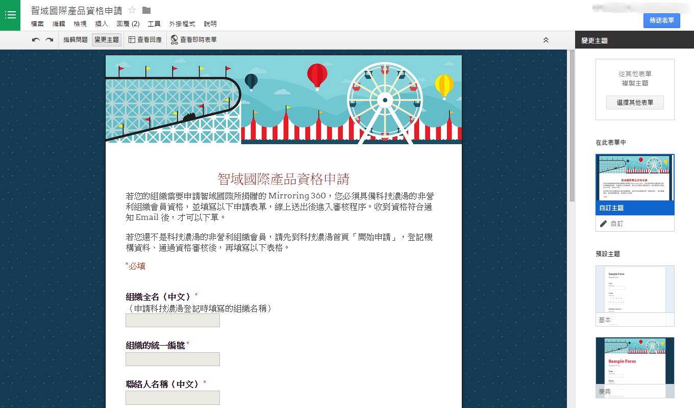 線上活動報名工具介紹:Google 表單,KKTIX 和活動通|科技濃湯 TechSoup Taiwan