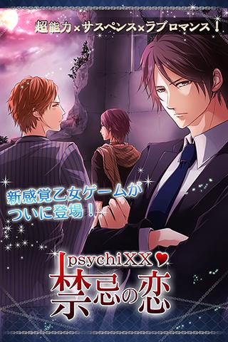 【無料恋愛ゲーム】PsychiXX~禁忌の恋~