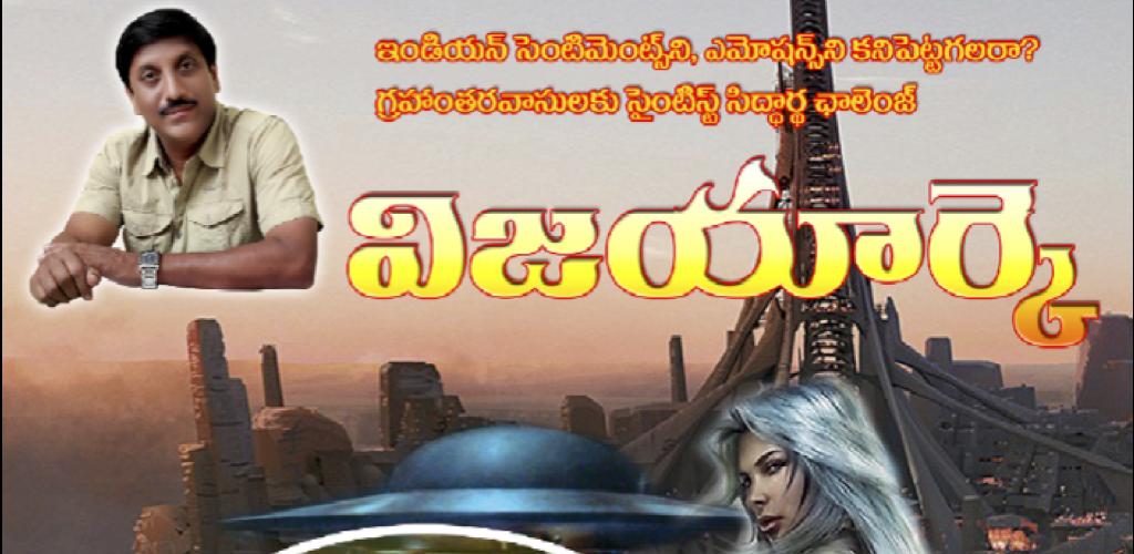 Vijayarke's Novel - Q 1 0 Apk Download - com tarushi q APK free