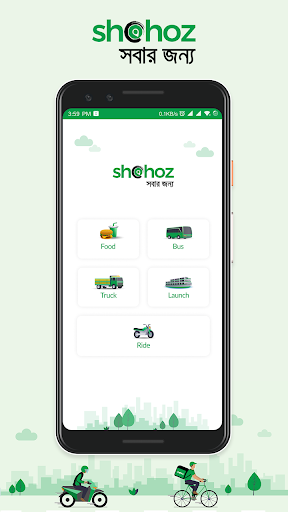 Shohoz screenshot 1
