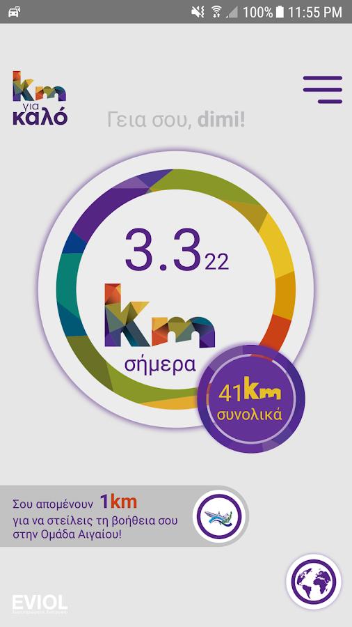 EVIOL - Km για καλό - στιγμιότυπο οθόνης