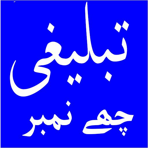 Tabligh 6 Number in Urdu