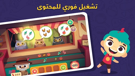 Lamsa: Educational Kids Stories and Games 4