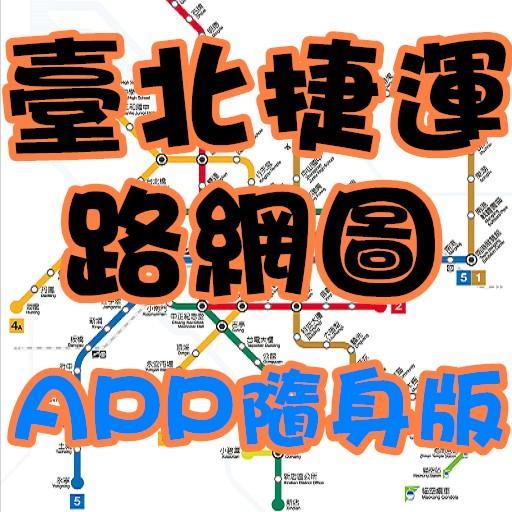 台北捷運APP隨身版