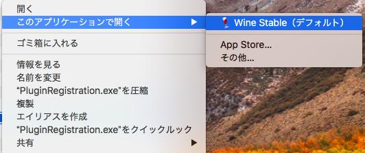 exeファイルをWineを使用してアプリケーション実行