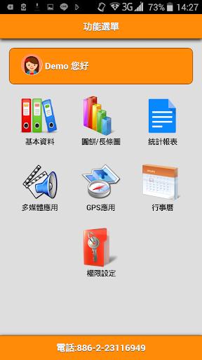 玩免費程式庫與試用程式APP|下載製造業行動管理 app不用錢|硬是要APP