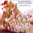 Bhagawad Gita in Hindi APK