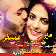 Mera Kharoos Humsafar