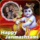 Download Janmashtami Photo Frames For PC Windows and Mac