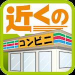 近くのコンビニ(e-shops ローカル) Icon