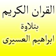 القرأن الكريم بتلاوة ايراهيم العسيرى