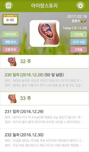 Pregnancy App Tracker screenshot